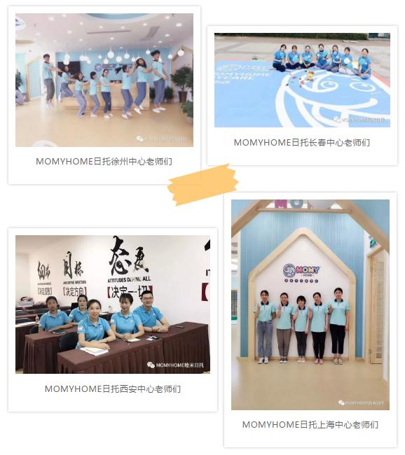 MOMYHOME睦米日托祝所有奋斗中的教育工作者:  教师节快乐!