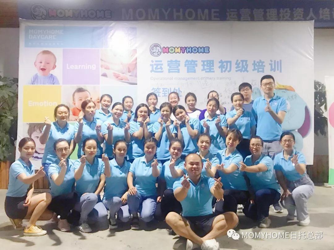 【培训】祝贺MOMYHOME日托第四期运营管理&育婴师培训圆满落幕