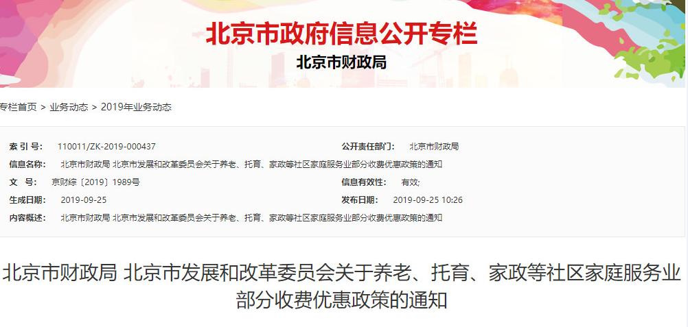 北京市出台《关于养老、托育、家政等社区家庭服务业税费优惠政策》