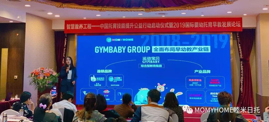 MOMYHOME睦米日托应邀出席首届国际婴幼托育早教论坛