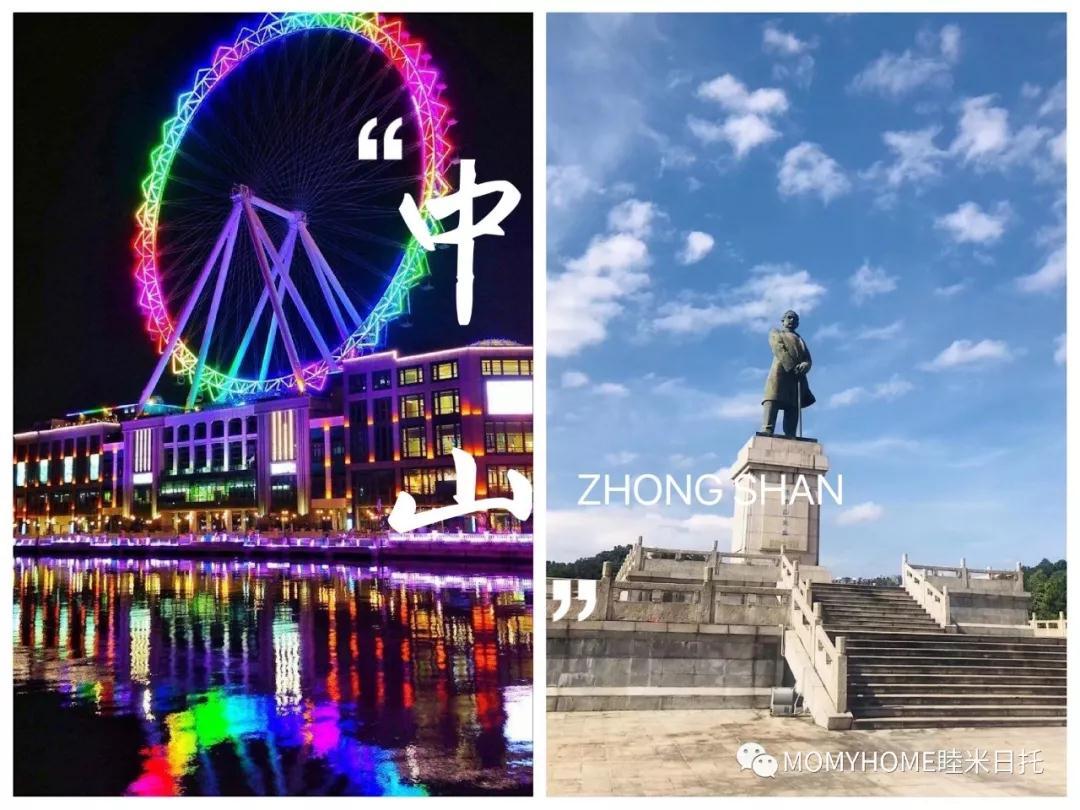 【预告】最具幸福感的城市新地标——MOMYHOME睦米日托中山沙溪中心