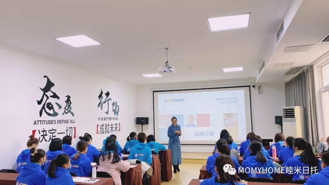 【培训】拥抱未来  第六期MOMYHOME运营管理初级培训正式开营