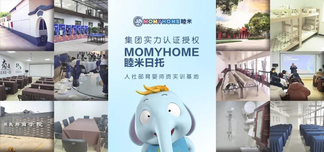 大事记 | 2019MOMYHOME精彩回顾