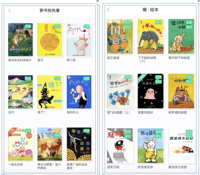 免费看 | 睦米日托&咿啦看书公益联合送出1000+经典动画绘本新年送阅读