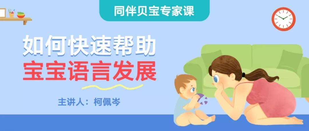 父母大学 | 帮助宝宝语言发展、营养与健康专家课上线了、快打开同伴宝贝APP开始学习吧!
