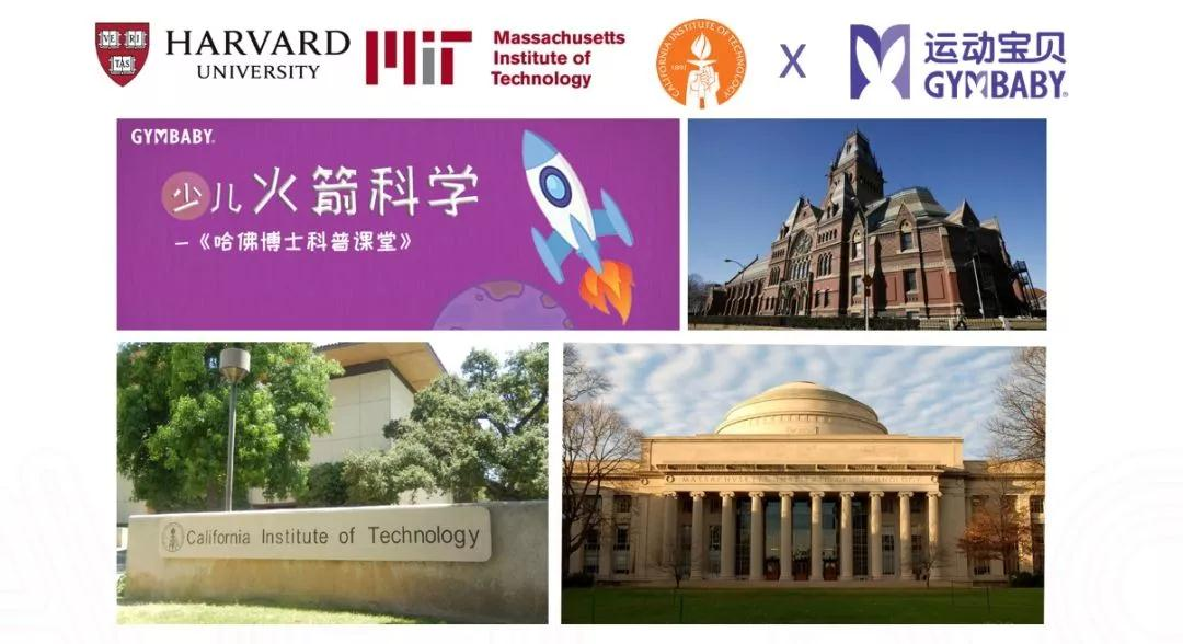 福利 | 同伴贝宝App亲子共读联合哈佛大学博士后团队推出哈佛科普小课堂
