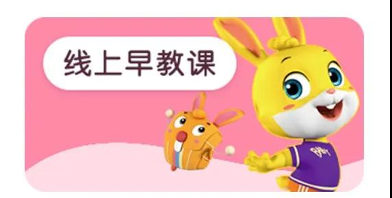 运动宝贝教育集团:线上早教课 | 宝贝们熟悉的老师在同伴贝宝APP和大家见面啦!