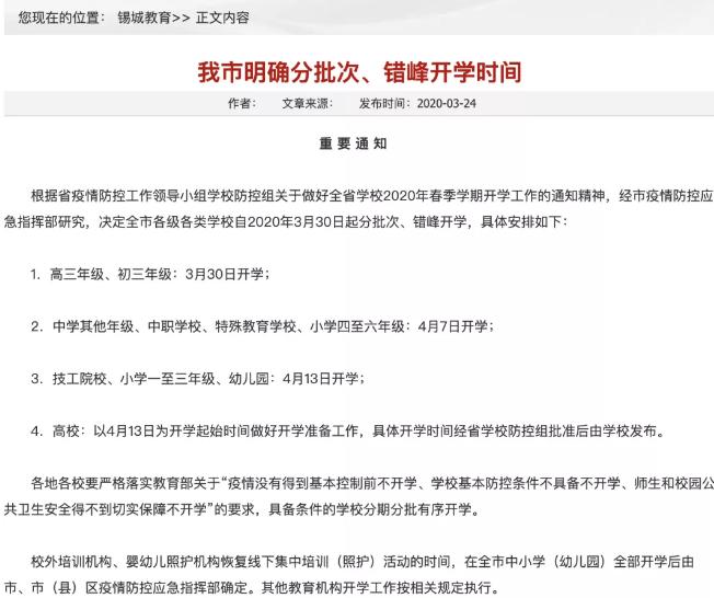 首批幼儿园开学时间确定,江苏无锡4月13日幼儿园开学,托育待定