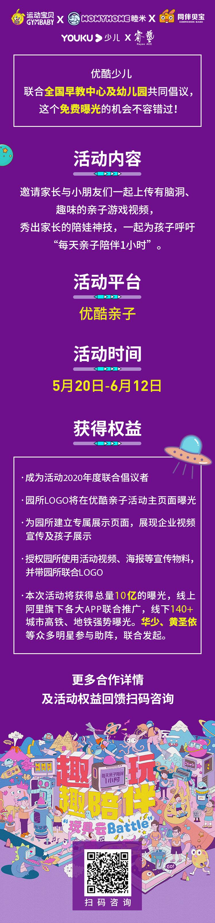 10亿曝光量!运动宝贝、睿艺联合优酷向全国幼儿园发起亲子活动邀请