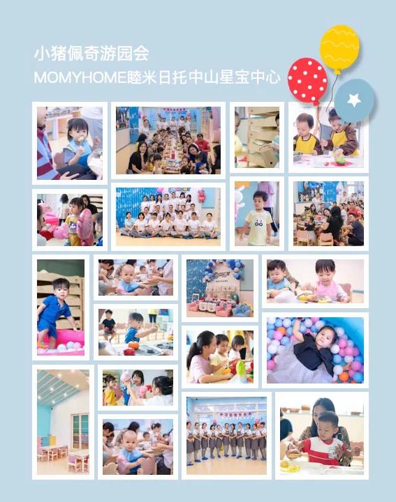 睦米8月の秋   MOMYHOME精彩活动