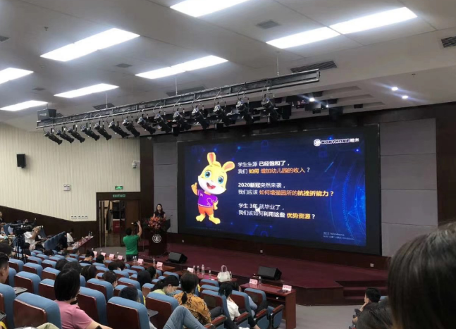 快讯|MOMYHOME睦米日托应邀出席中国西部托育高峰论坛
