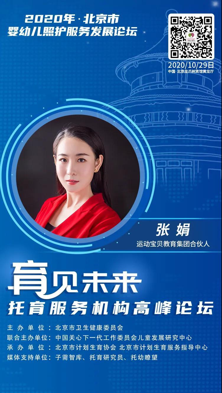 預告   運動寶貝集團受邀出席北京市嬰幼兒照護服務發展論壇暨托育服務機構高峰論壇