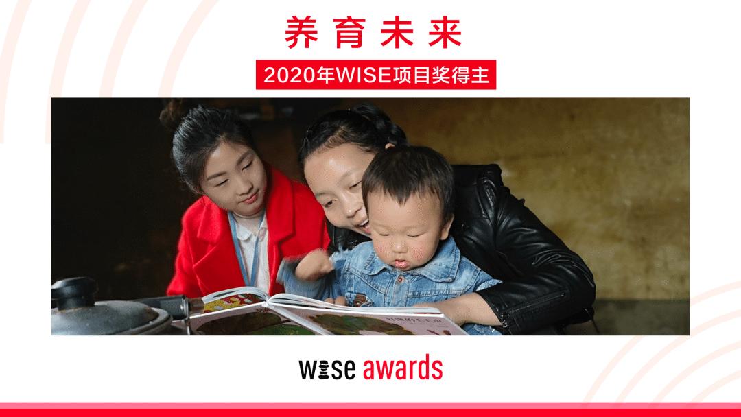 全球最具影響力的教育獎頒獎典禮線上直播