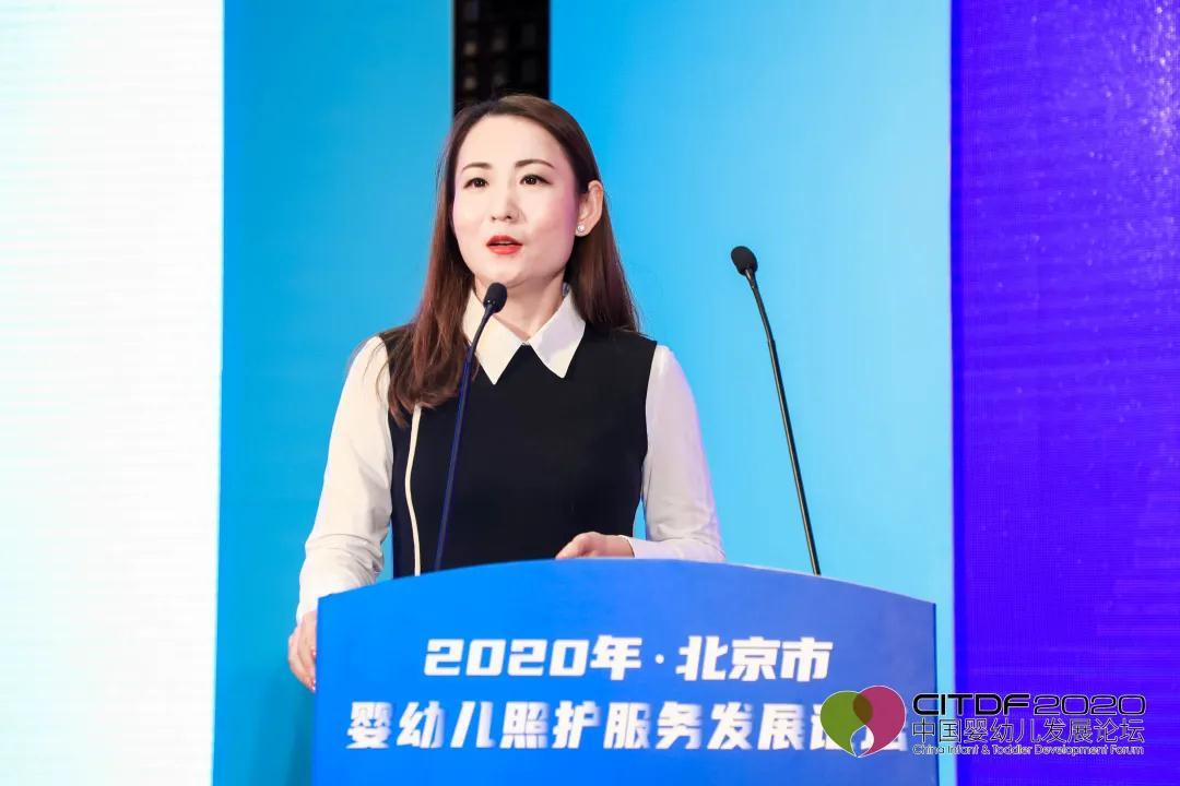 運動寶貝教育集團受邀出席北京市嬰幼兒照護服務發展論壇