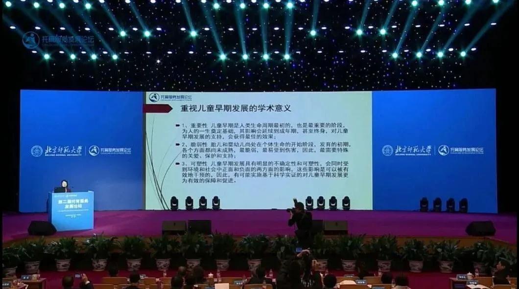 论坛 | 运动宝贝受邀参加北京师范大学·第二届托育服务发展论坛