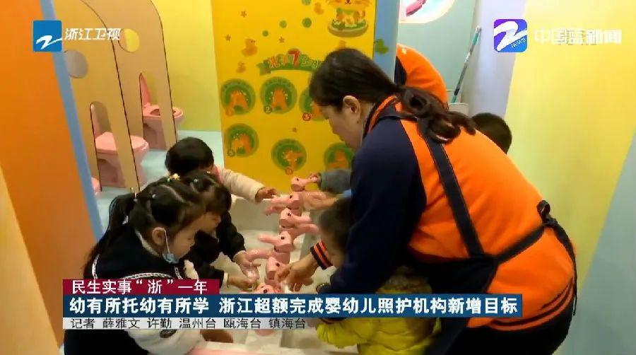 幼有所托幼有所学 浙江超额完成婴幼儿照护机构新增目标