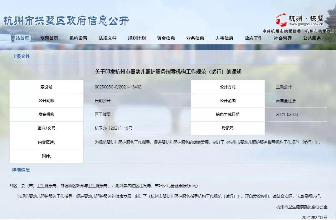 每年1次对托育从业机构检查!杭州市发布《婴幼儿照护服务指导机构工作规范(试行)》