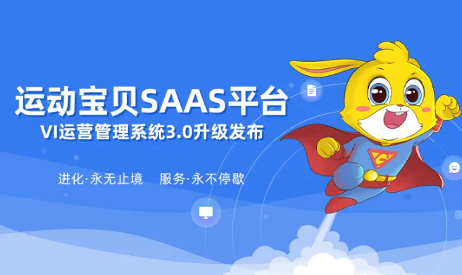 运动宝贝SAAS平台-VI运营管理系统3.0升级发布
